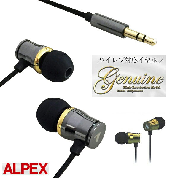 ALPEX(アルペックス):ハイレゾ音源対応40000HZ 高級真鍮ハウジング&プラグ イヤホン Black HR-3000GM