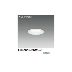 大光電機:LEDダウンライト LZD-92322NW