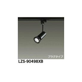 大光電機:LEDスポットライト LZS-90498XB