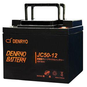 電菱(DENRYO):密閉型ディープサイクルバッテリー JCシリーズ JC50-12 防災 非常 車 船 高品質 完全密閉 運搬