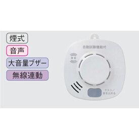 大建工業:火の元監視番 煙DC06A無線 A SA0610-1A