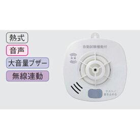 大建工業:火の元監視番 熱DC06A無線 A SA5610-1A