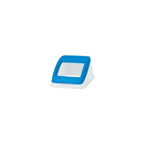 ワイド蓋 ブルー (もえないゴミ) 6270361