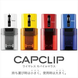 エレコム:IRマウス/キャップクリップ/静音ボタン/リチウムイオン電池/Bluetooth/3ボタン/ブルー M-CC2BRSBU