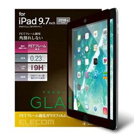 ELECOM(エレコム):9.7インチ iPad 2018年モデル&2017年モデル&Pro9.7インチ 保護フィルム ガラス フレーム付 ブラック TB-A18RFLGFBK