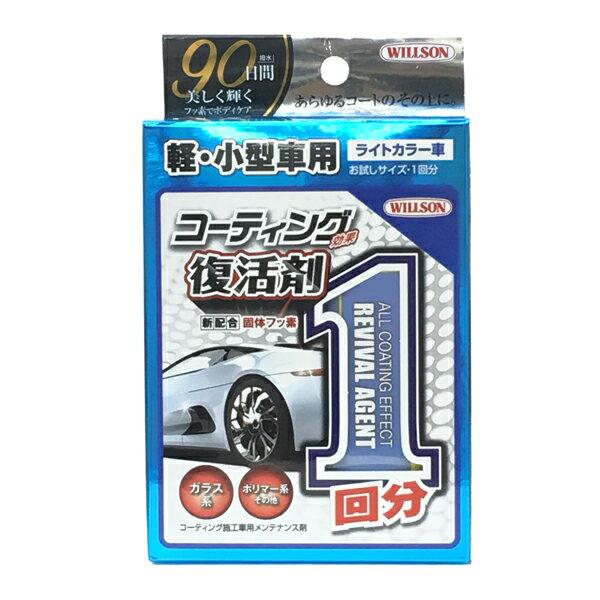 ウイルソン:ウイルソン コーティング効果復活剤1回分 軽・小型車用 ライトカラー 01297