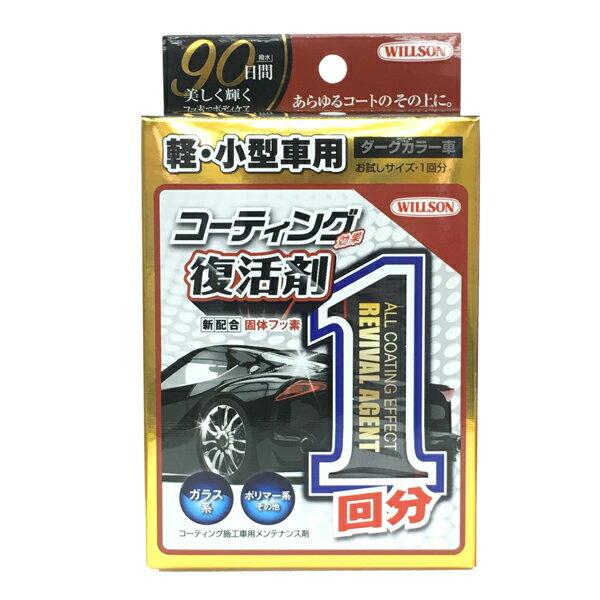 ウイルソン:ウイルソン コーティング効果復活剤1回分 軽・小型車用 ダークカラー 01298