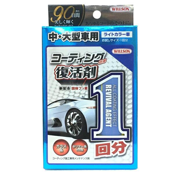ウイルソン:ウイルソン コーティング効果復活剤1回分 中・大型車用 ライトカラー 01299