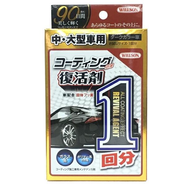 ウイルソン:ウイルソン コーティング効果復活剤1回分 中・大型車用 ダークカラー 01300