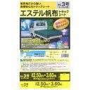 萩原工業:エステル帆布トラックシートH-3号 2.5×3.6m グリーン