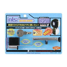 日本ロックサービス:らくらくロック5(ファイブ) DSRA2U 防犯 防犯グッズ 安心 DS-RA-2U