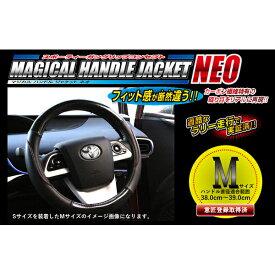 ハセ・プロ:マジカルハンドルジャケットNEO Mサイズ ブラック/ブラック HJN-1M