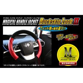 ハセ・プロ:マジカルハンドルジャケット バックスキンルックII Mサイズ ブラック/レッド HJB2-2M
