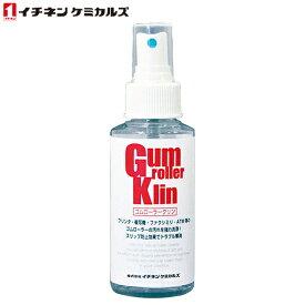 イチネンケミカルズ:ゴムローラークリン 80ml×12本 015040 洗浄剤 クリーナー コピー機