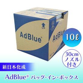 あす楽 新日本化成:AdBlue(アドブルー) バッグ・イン・ボックス 20L 車 ディーゼルエンジン 尿素水