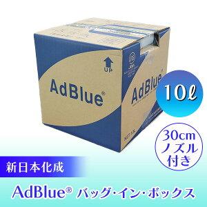 あす楽 標準送料込!新日本化成:AdBlue(アドブルー) バッグ・イン・ボックス 20L 車 ディーゼルエンジン 尿素水