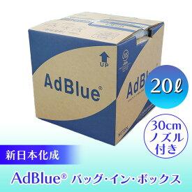 あす楽 新日本化成:AdBlue(アドブルー) バッグ・イン・ボックス 10L 車 ディーゼルエンジン 尿素水