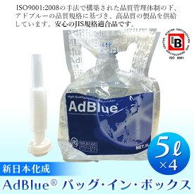 あす楽 新日本化成:AdBlue(アドブルー) (バッグ・イン・バッグ)5L×4個 尿素水溶液