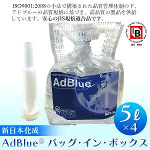 あす楽 標準送料込!新日本化成:AdBlue(アドブルー) (バッグ・イン・バッグ)5L×4個 尿素水溶液