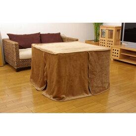 イケヒコ・コーポレーション:ハイタイプ(高脚)用 こたつ中掛け毛布 洗える 『ハイタイプ中掛(BOX)』 約90×150×65cm ボックスタイプ 5828749