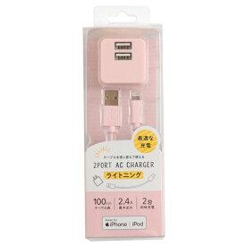 クオリティトラストジャパン:MFI認証ライトニング USB2ポート AC充電器 計2.4A ピンク QL-029PK