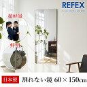 【ポイント10倍】リフェクス:ビッグ姿見ミラー 60×150cm (厚み2cm) 木目調オーク細枠 RM-5/MO