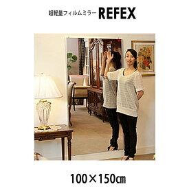【ポイント10倍】リフェクス:ワイド姿見ミラー 100×150cm (厚み2.7cm) NRM-1 壁掛け ガラス不使用 人気 クリア リフォーム