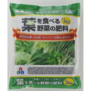 朝日工業:葉を食べる野菜の肥料 1kg