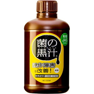 ヤサキ:菌の黒汁