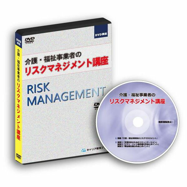 【ポイント10倍】キャリア教育プラザ:(DVD)介護事業者のリスクマネジメント講座 CEP007