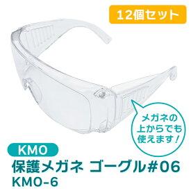 KMO:(12個セット) 保護メガネ ゴーグル 防塵 医療用 #06 換気口有り KMO-6 予防 防塵 安全 軽量 眼鏡 女性 クリア 透明 男女兼用