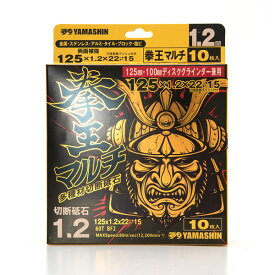 YAMASHIN:拳王マルチ 多種材切断砥石 125×1.2 10枚 KM-125-1.2-10
