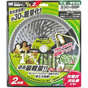 レモラ:超軽量草刈チップソー 竹蔵 2枚組 230mm×68P re-gdn