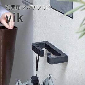 あす楽 森田アルミ工業:玄関用マルチフック vik(ヴィク) ブラック 収納 インテリア