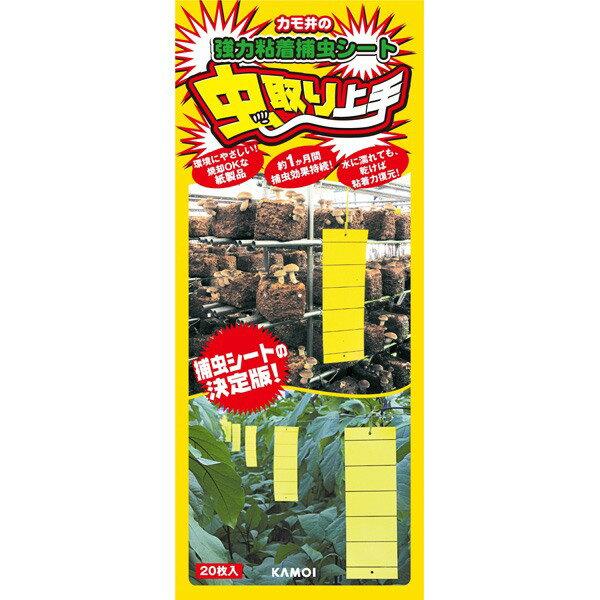 【代引不可】カモ井加工紙:強力粘着捕虫シート 虫取り上手(黄) 1袋(20枚入り)×10袋セット