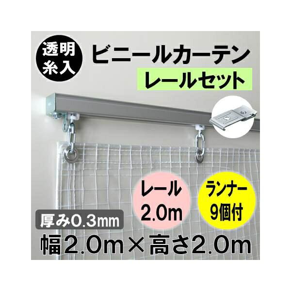 【代引不可】セミオーダービニールカーテンレールセット(厚み0.3mm×幅2.0M×高さ2.0M 透明糸入シート) PTR-2012