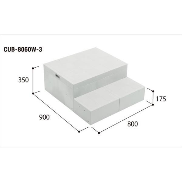 城東テクノ:ハウスステップ Rタイプ 収納庫無し 小ステップあり CUB-8060W-3