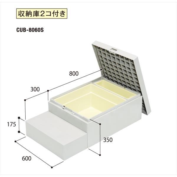 城東テクノ:ハウスステップ ボックスタイプ(800×600タイプ) 収納庫2コ付 小ステップ有り CUB-8060S