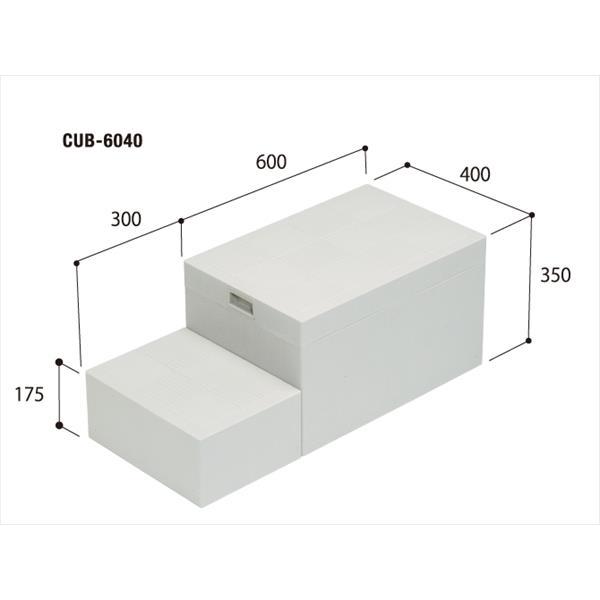 城東テクノ:ハウスステップ ボックスタイプ(600×400タイプ) 収納庫無し 小ステップ有り CUB-6040