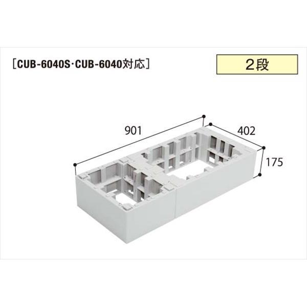 城東テクノ:ハウスステップ オプション アジャスター 2段(CUB-8060S,CUB-8060対応) CUB-8060-H2