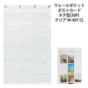 【100円OFFクーポン配布中】 SAKI(サキ):ウォールポケット ポストカード タテ型(30P) クリア W-907 CL