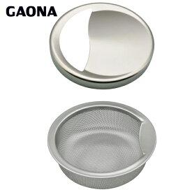 カクダイ(GAONA):これエエやん シンク用ステンレス製ゴミカゴとフタのセット GA-PB029 掃除 キッチン