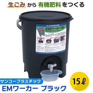 あす楽 サンコープラスチック:EMワーカー ブラック 558410 hmlp5 肥料 家庭用 生ゴミ 生ごみ 処理 堆肥 液肥 バケツ 消臭 浄化液