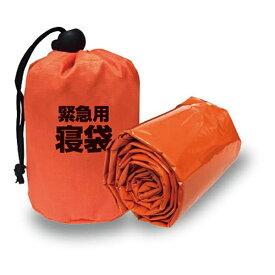 トレードワン:緊急用寝袋 防災 アウトドア レジャー 簡易寝袋 持ち運び 収納袋付き 30547