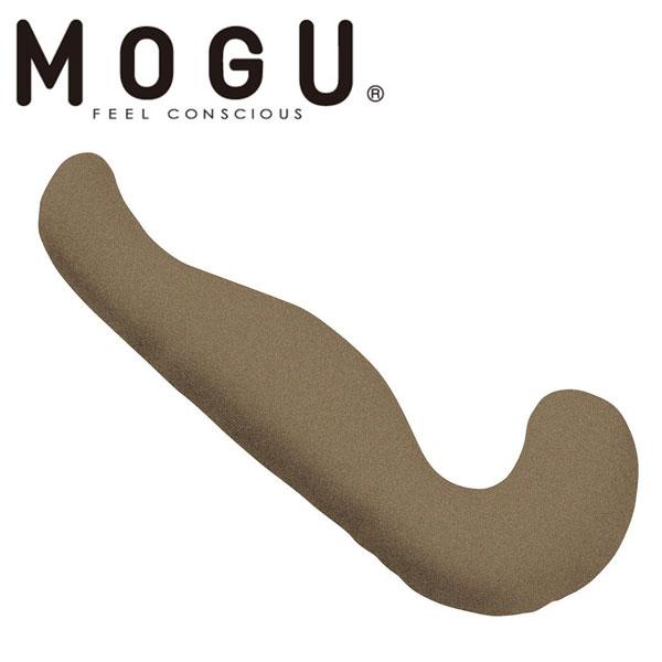 MOGU(モグ):プレミアム気持ちいい抱きまくら 本体(カバー付) ブラウン 19496