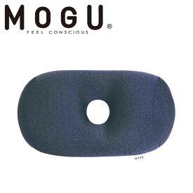 MOGU(モグ):プレミアムホールピロー ネイビー 19397