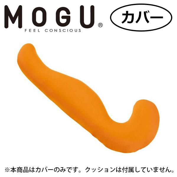 MOGU(モグ):気持ちいい抱きまくら 専用カバー オレンジ 34379
