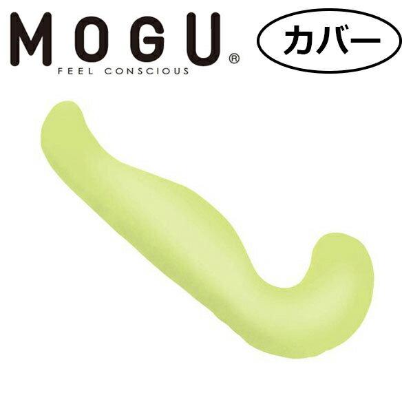 MOGU(モグ):気持ちいい抱きまくら 専用カバー ライムグリーン 34362