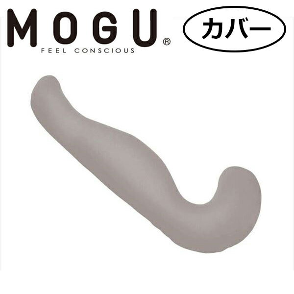 MOGU(モグ):気持ちいい抱きまくら 専用カバー チャコールグレー 34423