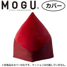 MOGU(モグ):マウンテントップ 専用カバー レッド 13807